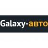 Автосалон Galaxy Auto