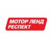 """Автосалон """"Мотор Ленд Респект"""" Белгород"""