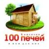 100 Печей (Уфа)