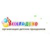 Агентство по организации праздников Веселадово