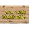 Арт-студия Эклектика