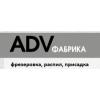 ADV Фабрика
