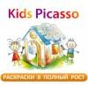 "ТМ ""Kids Picasso"""