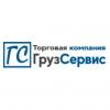Торговая компания «Грузсервис» gruzserv.ru