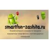 Smartfon-zashita.ru