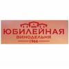 """ООО Винодельня """"Юбилейная"""""""