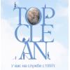 TOPCLEAN клининговая компания