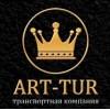 ART-TUR транспортная компания