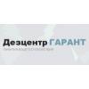Дезцентр Гарант