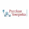 Группа компаний Русская Америка