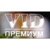 VID Премиум