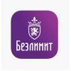 Безлимит.ру