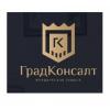 Компания ГрадКонсалт