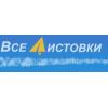 """ВсеЛистовки.ру ООО """"Издательский Дом Сатори"""""""