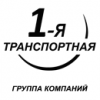 1-я Транспортная компания
