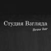 "Brow Bar ""Студия взгляда"""