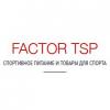 Factor TSP - интернет-магазин спортивных товаров