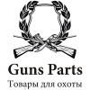 Интернет-магазин Guns Parts