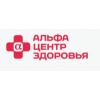 «Альфа - Центр Здоровья» в Москве