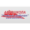 Автошкола Учебный комбинат (Тверь)