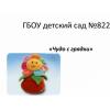 ГБОУ детский сад №822 в Москве