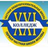 Частная школа «Колледж XXI век», Москва