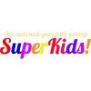 Английский детский центр SuperKids, Москва