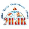 Центр образования Знак