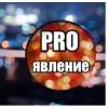 Актёрская школа «PRO-явление»