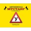 "Автошкола ""Мустанг"" (Санкт-Петербург)"
