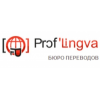 Бюро переводов «Проф Лингва»