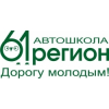 Автошкола 61-регион, Ростов-на-Дону