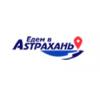 Едем в Астрахань