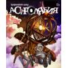 Цирковое представление «Астролябия»