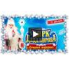 Цирк Деда Мороза «Лучший подарок»