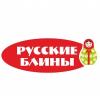 Сеть блинных Русские Блины, Оренбург