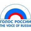 Радиостанция «Голос России»