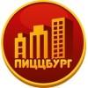 ПИЦЦБУРГ (Пермь)
