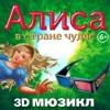 """3D мюзикл """"Алиса в стране чудес"""""""