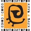 """Джаз Клуб """"Союз Композиторов"""""""