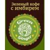 Green Ginger - зеленый кофе с имбирем