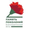 """Благотворительный фонд """"Память поколений"""""""