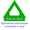 """Торгово - производственная компания """"ТПК ДОМ ДА ДАЧА"""""""