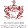 Благотворительный фонд имени И.С. Тургенева