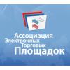 Ассоциация электронных торговых площадок (АЭТП)