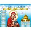Благотворительный фонд «Помощь Православию»