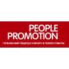 """Компания """"People Promotion"""""""