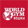World Gym Вешки