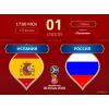 Матч Россия-Испания ЧМ 2018