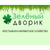 """Крестьянско-фермерское хозяйство """"Зеленый дворик"""""""